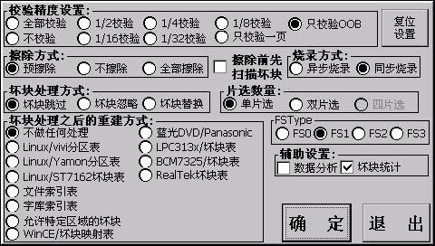 flash烧录器快捷操作流程